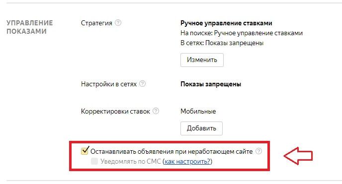 Как правильно настроить Яндекс.Директ - 13