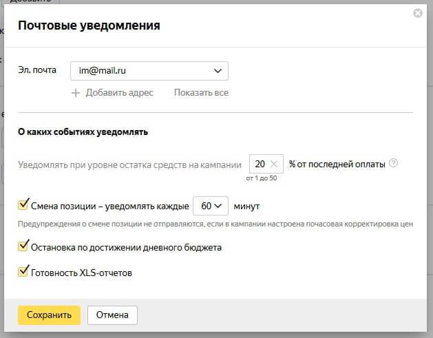 Как правильно настроить Яндекс.Директ - 20
