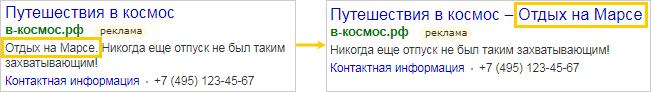 Как правильно настроить Яндекс.Директ - 26