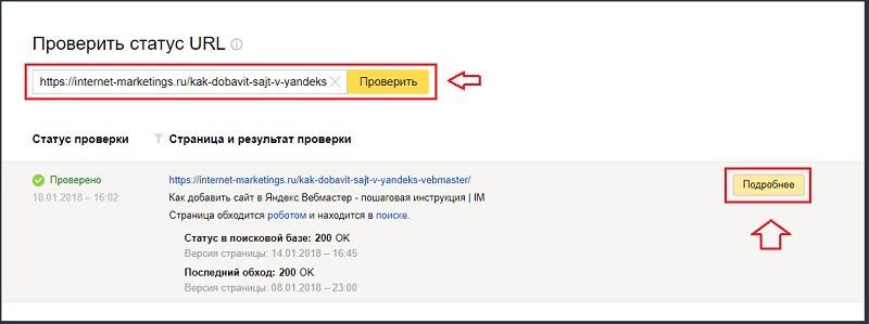 Проверка статуса URL в Яндексе
