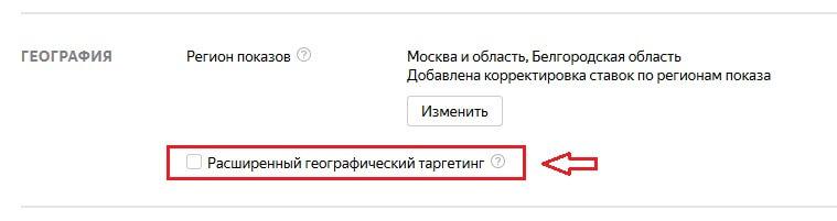 Как правильно настроить Яндекс.Директ - 10