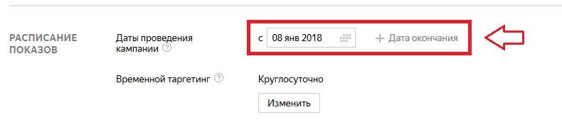 Как правильно настроить Яндекс.Директ - 3