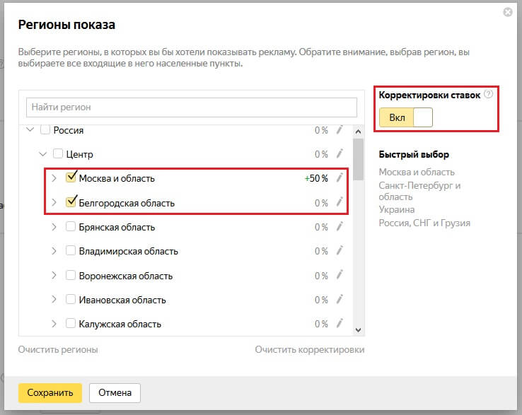 Как правильно настроить Яндекс.Директ - 9