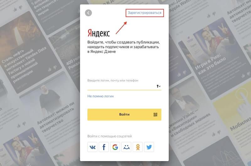 Регистрация в yandex