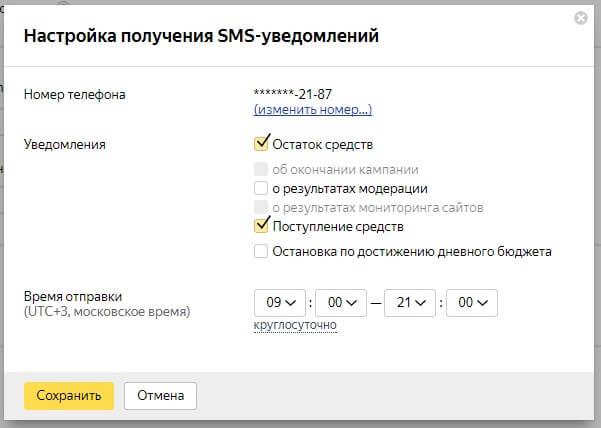 Настройка sms уведомлений