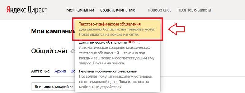 Создание рекламной кампании в Яндекс Директ