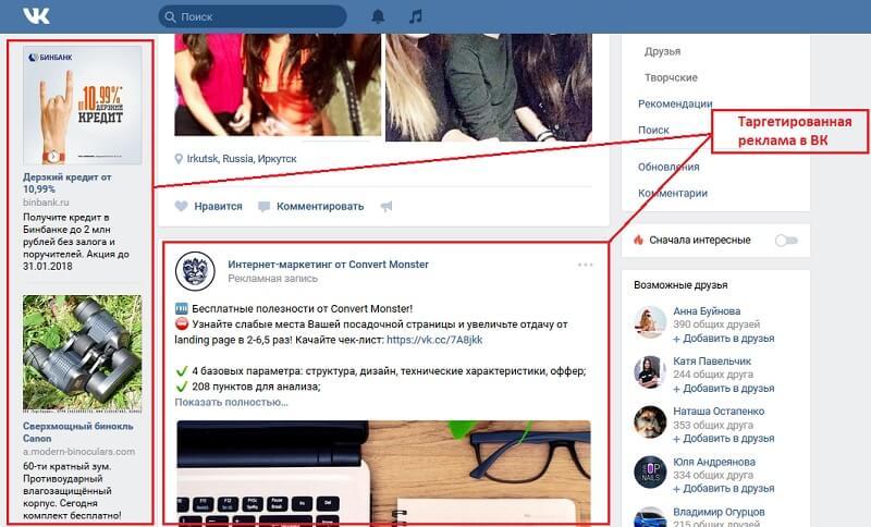 Таргетинг во ВКонтакте