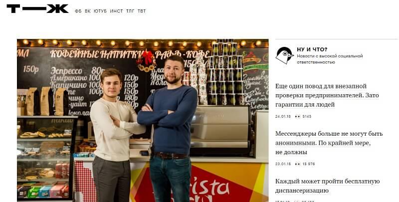 Тинькофф журнал