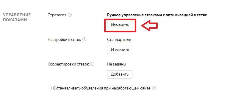 Управление показами в Яндекс.Директ