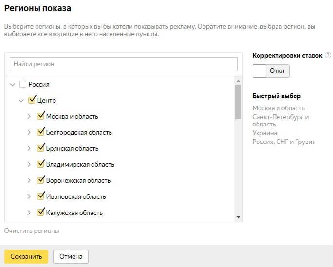 Как правильно настроить Яндекс.Директ - 8