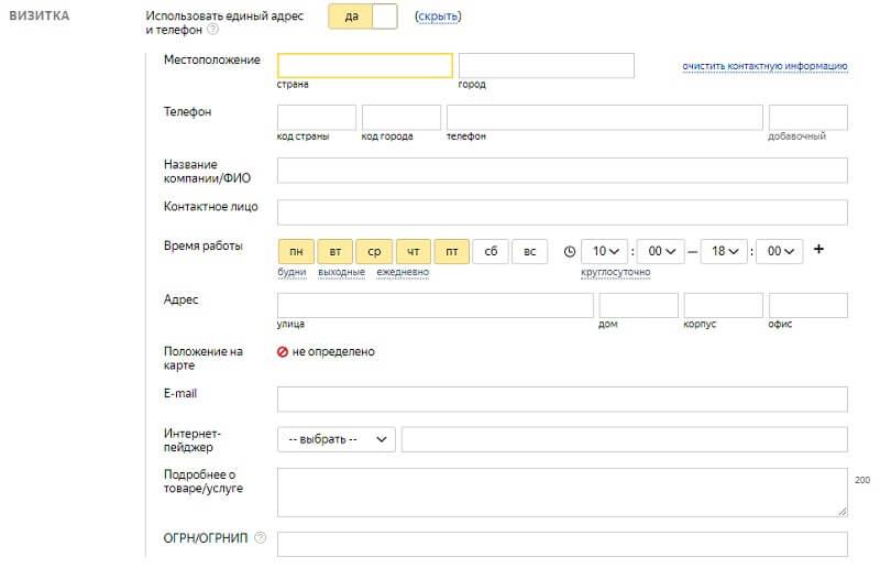 Визитка компании в Яндекс.Директ