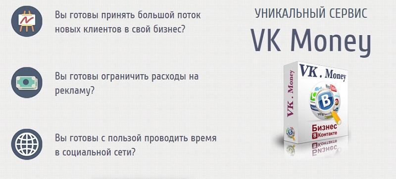 vk.money