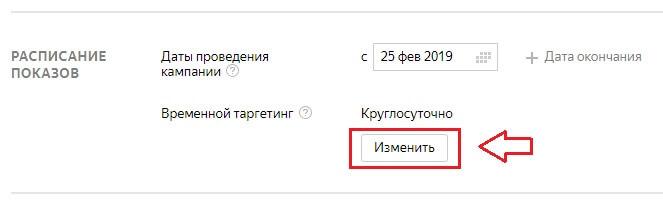 Как правильно настроить Яндекс.Директ - 4