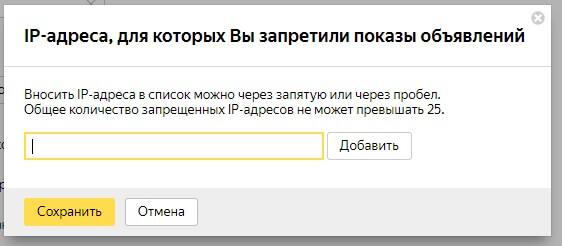Запрещение показов поIP-адресам
