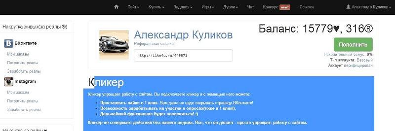 Like4u.ru