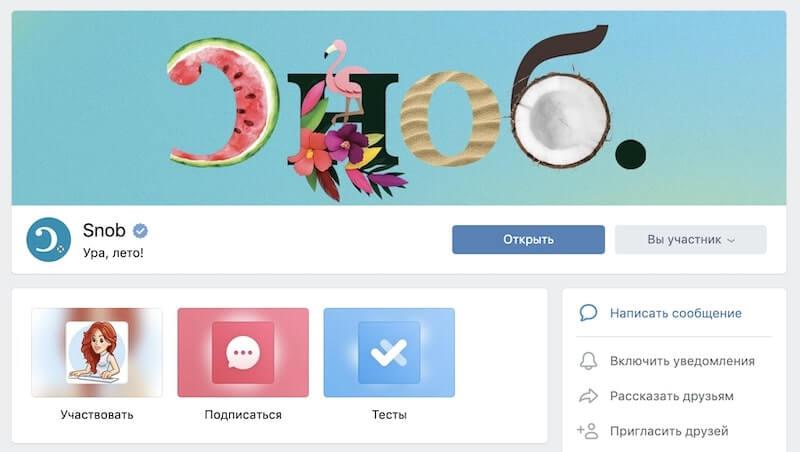 Дизайн меню группы