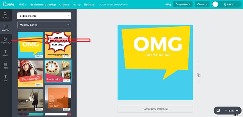 Элементы Canva