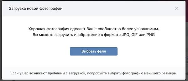 Как поменять аватар группы ВКонтакте