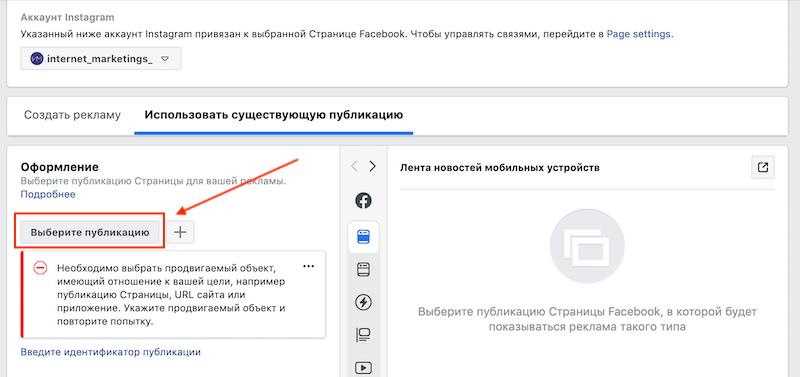 Как продвигать пост в Инстаграм через Фейсбук
