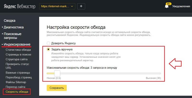 Как настроить скорость обхода сайтов в Яндекс Вебмастер