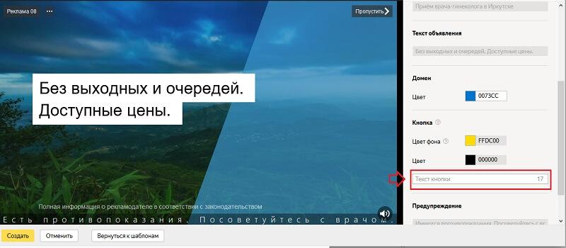 Настройка видео объявления в Директе