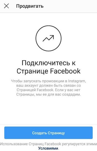 Не могу продвигать пост в Инстаграм