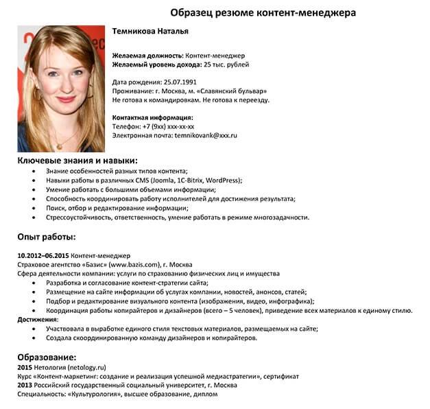 Пример резюме опытного работника: без динамики, но с пользой для работодателя