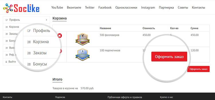 Сайт soclike