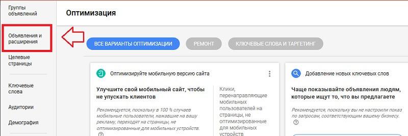Создаём промоакцию в Google AdWords
