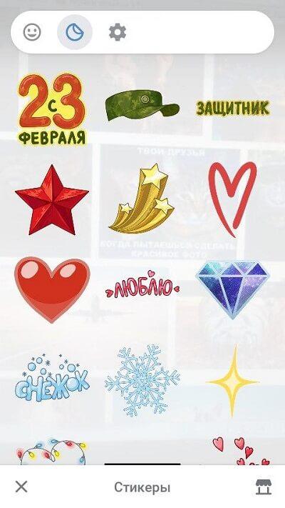 Стикеры для историй вконтакте