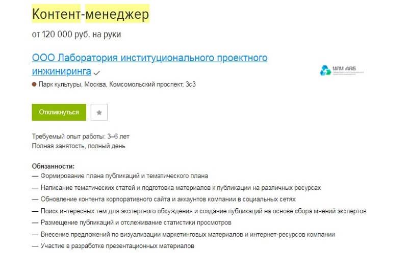 Пример московской вакансии на hh.ru