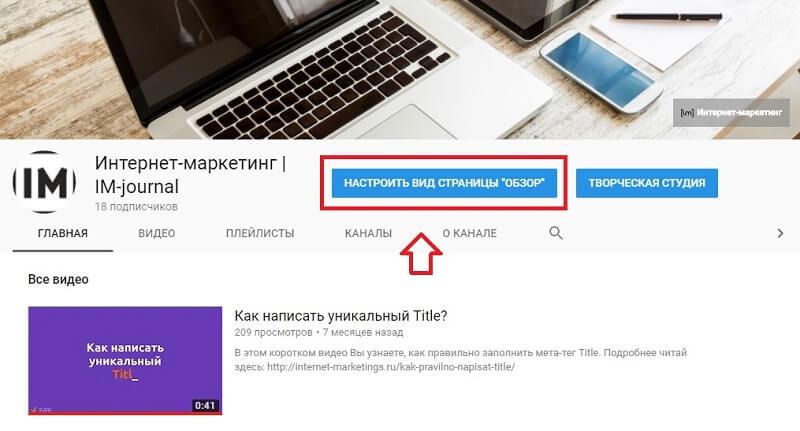 Как добавить описание ютуб канала
