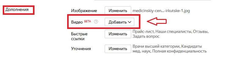 Настраиваем показ видеорекламы в Яндекс Директ