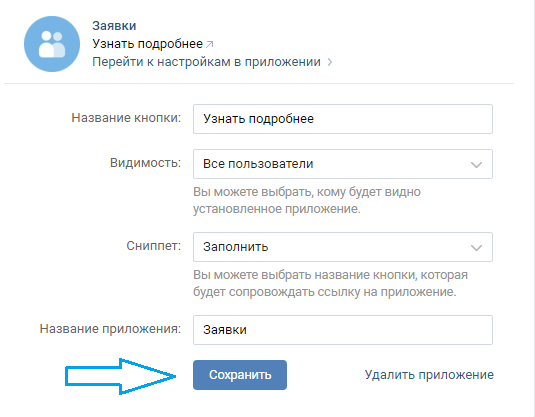 Виджет заявки
