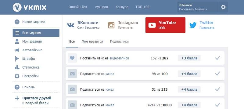vkmix для youtube