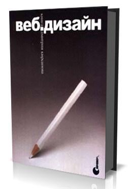 Дмитрий Кирсанов. «Веб-дизайн»