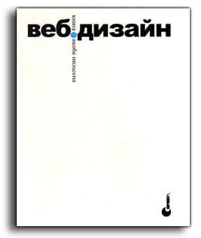 Якоб Нильсен. «Веб дизайн».