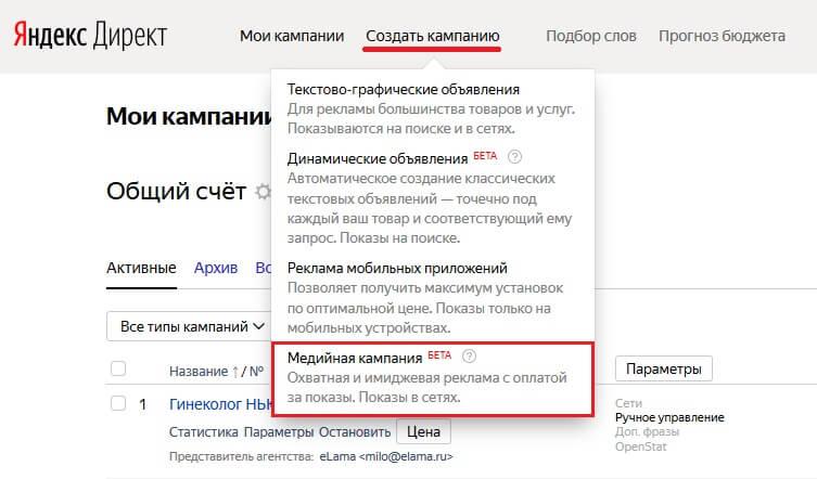 Как создать медийную кампанию в Яндекс Директ
