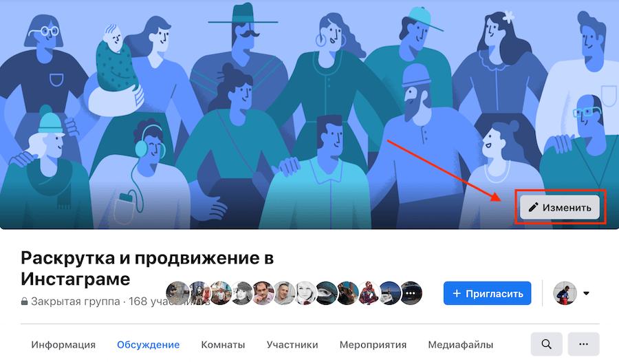 Как установить обложку группы в Фейсбуке