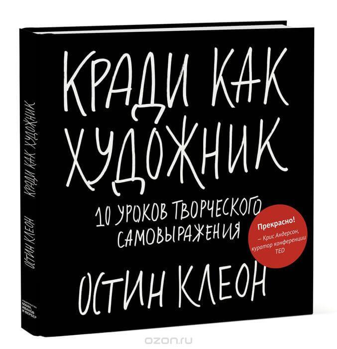 Клеон Остин. «Кради как художник.10 уроков творческого самовыражения»