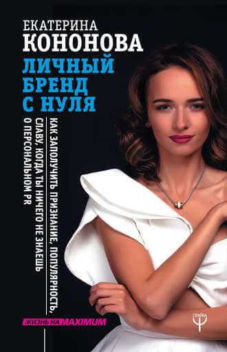 Екатерина Кононова. «Личный бренд с нуля»