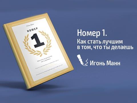 Игорь Манн. «Номер 1»