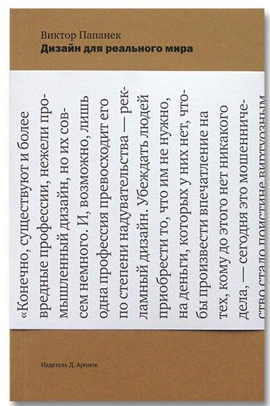 Виктор Папанек. «Дизайн для реального мира»