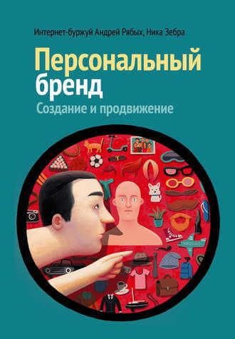 Андрей Рябых. «Персональный бренд. Создание и продвижение»