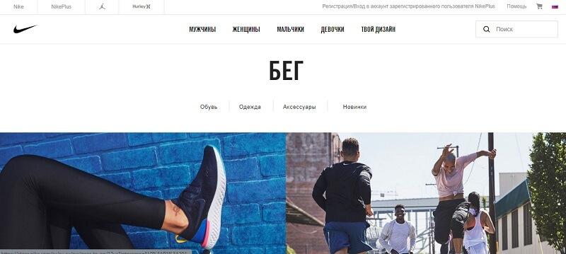 Ассортимент Nike