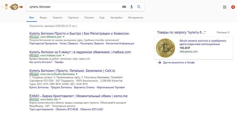 Реклама биткоин
