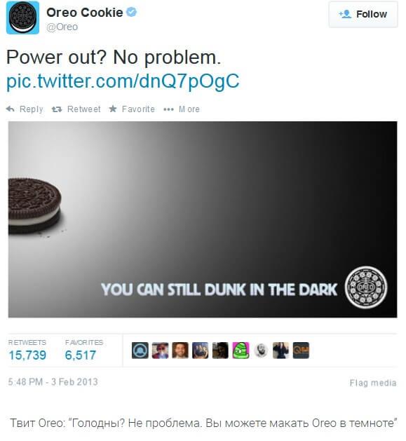 Один из первых примеров ситуативного маркетинга в Twitter
