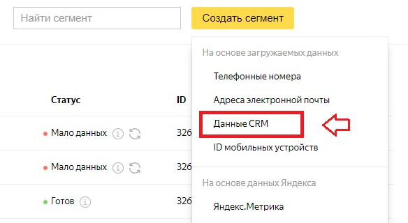 Как создать сегмент«Данные CRM» в Яндекс.Аудиториях