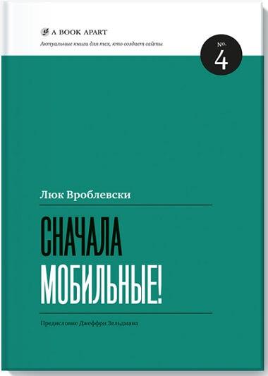Люк Вроблевски. «Сначала мобильные!»