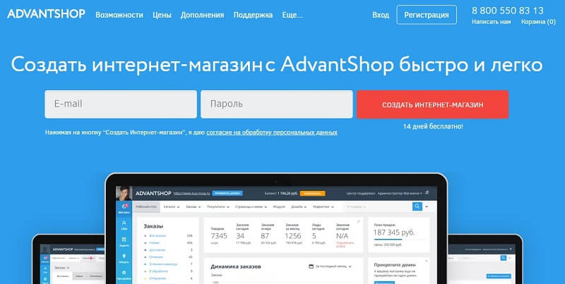Платформа AdvantShop